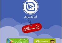 عرضه نسخه دسکتاپ تلگرام با امکانات ویژه