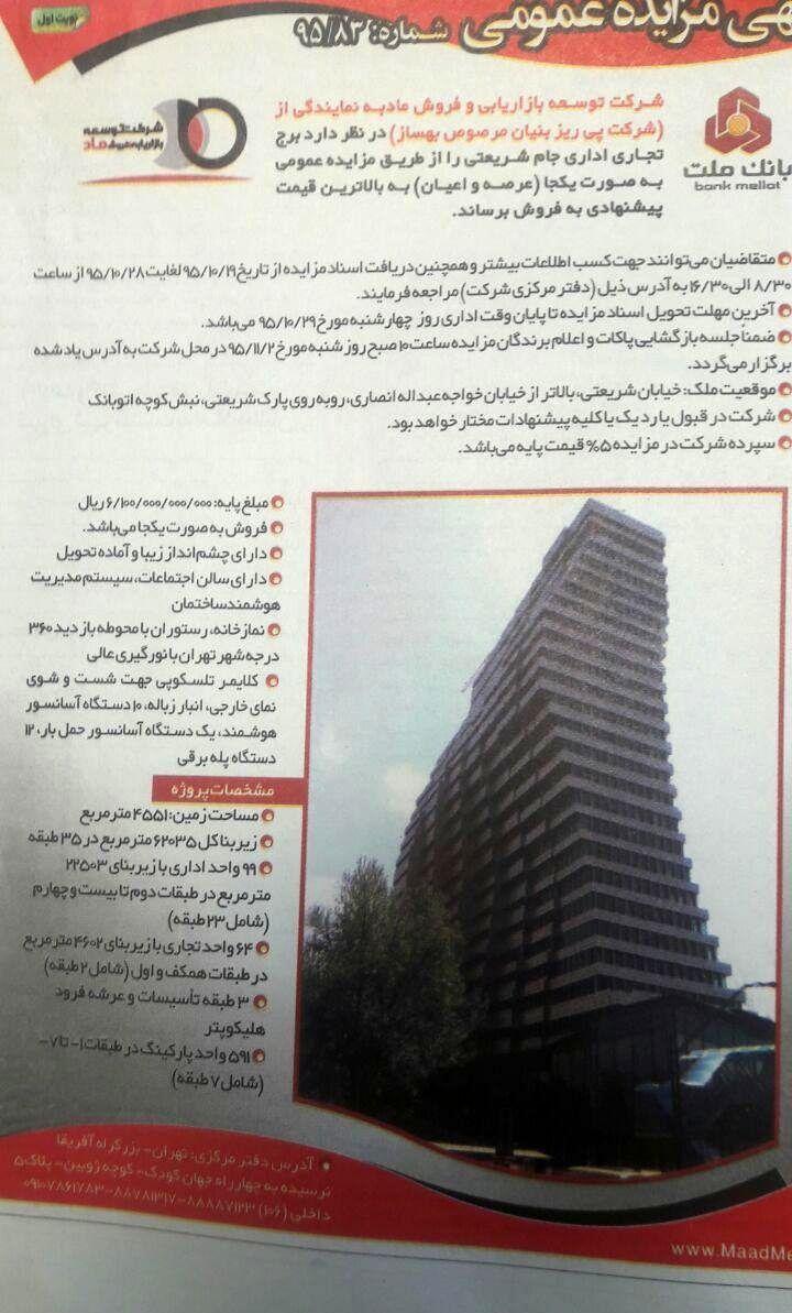 بانک ملت برج مشهورش را حراج کرد!