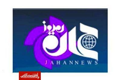 """اعتراض سایتهای خبری به ادامه توقیف """"جهان نیوز"""""""