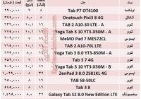 پرفروشترین  تبلت های ۴G چند؟ +قیمت