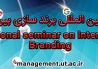 سمینار بینالمللی برندسازی بینالمللی