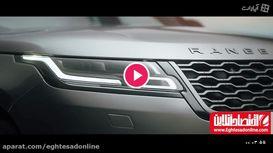 زیباترین خودروی شاسی بلند دنیا؟ Range Rover Velar +فیلم