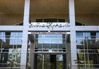 برگزاری آزمون استخدامی وزارت علوم، اردیبهشت ۹۶